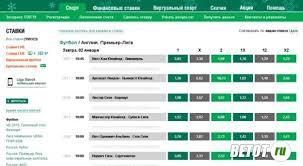 Лига ставок букмекерская контора официальный сайт вход