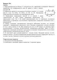 Контрольная работа № по теме Электростатика Физика класс Вариант №6 Задачи 1 Заряд распределен по объему v с