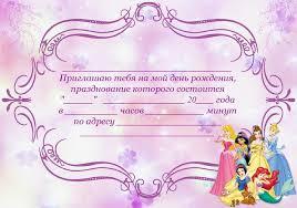 Скачать образец приглашения на юбилей Язык русский Описание  Похожие темы прикольные сценарии