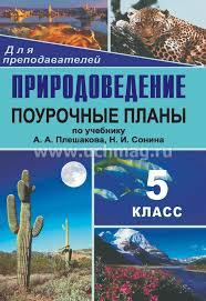 Природоведение класс поурочные планы по учебнику А А  Природоведение 5 класс поурочные планы по учебнику А А Плешакова Н