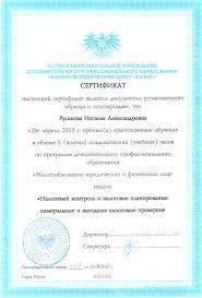 Дипломы сертификат Налоговый контроль и налоговое планирование камеральных и выездных проверок jpg timepad diploma 19288