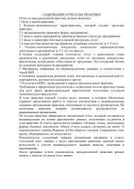 Образец оформления титульного листа отчета по производственной  СОДЕРЖАНИЕ ОТЧЕТА ПО ПРАКТИКЕ
