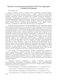 Реферат на тему Правовое положение граждан бывшего СССР на  Это только предварительный просмотр