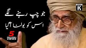 Best Collection Of Urdu Quotes On Zindagi Maulana Wahiduddin Khan
