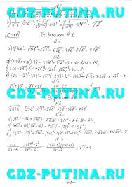 Ершова Голобородько класс самостоятельные и контрольные работы ГДЗ Действия с квадратными корнями домашняя самостоятельная работа К 4 Применение свойств арифметического квадратного корня 1 2 3 4 5 6 7 8