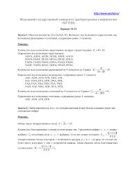 Решение работы по теории вероятности и математической статистике  Теория вероятности и математическая статистика Вариант 23 МГУПИ
