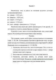 Контрольная работа Практикум по методике исчисления и уплаты  Контрольная работа Практикум по методике исчисления и уплаты налогов Вариант №1 25 11 17