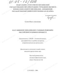 Диссертация на тему Кассационное обжалование судебных решений в  Диссертация и автореферат на тему Кассационное обжалование судебных решений в российском уголовном процессе