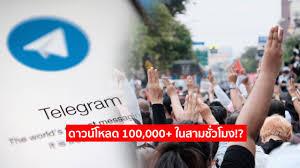ผู้ชุมนุมม็อบในไทยแห่ดาวน์โหลด Telegram คาดเกิน 100,000 ครั้งใน 3 ชั่วโมง -  Siam