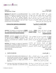 Consulting Agreement In Pdf FileConsulting Services Agreement Individualpdf Wikimedia Commons 5
