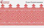 Русская вышивка москва