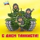 С днем рождения открытка с танком
