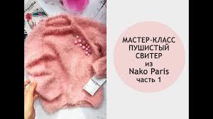 МК <b>Пушистый Свитер</b> из Nako Paris с бусинами/ часть 1 - YouTube