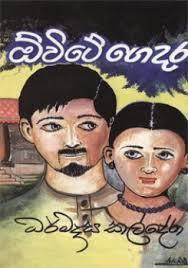 Home · Sinhala · BOOKS · Keti Katha; OWITE GEDARA - 9552050200