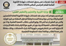 شائعه إجراء تعديلات في جدول امتحانات شهادة الثانوية العامة للعام الدراسي  الحالي 2020/ 2021 - جريدة مصرنا