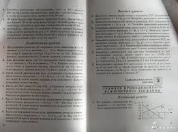 Иллюстрация из для Физика класс Разноуровневые  Иллюстрация 7 из 19 для Физика 9 класс Разноуровневые самостоятельные и контрольные работы
