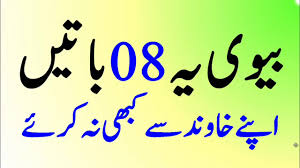 Islamic Quotes For Husband And Wife Urdu Good Wife Quotes In Urdu Husband And Wife In Islam Urdu