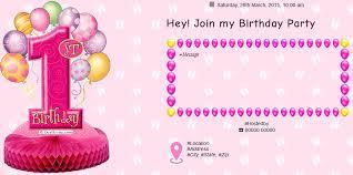 To Make Invitation Cards For Birthday Free Birthday Invitation Card