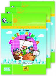 Л Г Математика класс Учебники тетради по математике для  Учебники тетради по математике для 3 класса в 3 х частях
