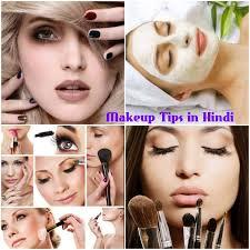 makeup tips in hindi videos