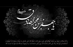 Image result for ‫امام جعفر صادق (ع)‬‎