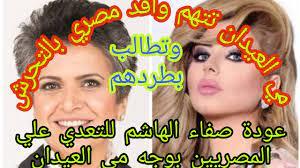 مي العيدان تطالب برحيل المصريين من الكويت - YouTube