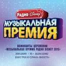 Muzykal'naja Premija Radio Disney 2015