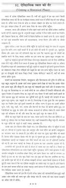 essay on ing a historical place in hindi