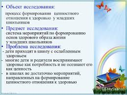 Презентация на тему Андрей Калашников Формирование ценностного  2 Объект исследования