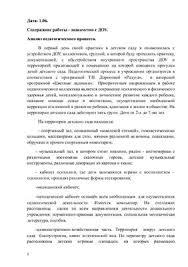 Дневник летней педагогической практики doc Все для студента Дневник летней педагогической практики