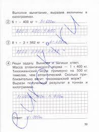 ГДЗ контрольные по математике класс Чуракова Янычева
