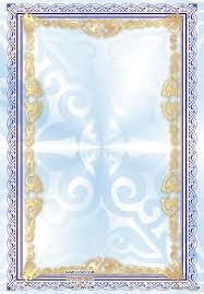 Грамоты благодарственные письма и другие бланки на казахском языке Фон для грамот и дипломов с казахским орнаментом