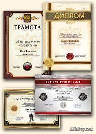 скачать грамоты дипломы благодарности сертификаты бесплатно и  Шаблоны сертификатов грамоты и диплома templates of certificates and diplomas