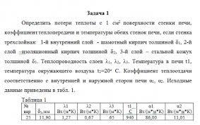 Задачи Теплотехника и термодинамика Вариант Готовые работы  Задачи Теплотехника и термодинамика Вариант 25