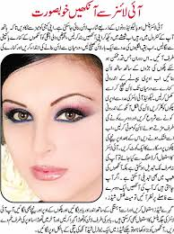 latest makeup tips in urdu for eyeliner