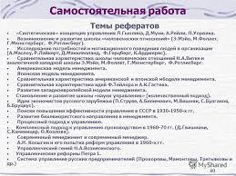 Презентация на тему История менеджмента Представление дисциплины  40 40 Самостоятельная работа Темы рефератов Синтетическая концепция