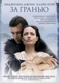 <b>За гранью</b> (2003) смотреть онлайн бесплатно в хорошем ...