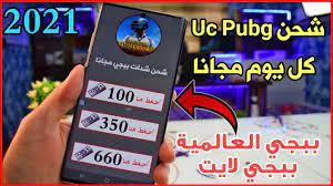 شحن شدات ببجي مجانا أكثر من 6000 شده ببلاش- الحق نفسك واشحن الرويال باس  بسهولة 😱 - YouTube