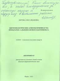 Защита кандидатских диссертаций Новости Пермский клинический центр  Автореферат работы О И Шитовой