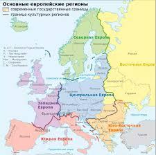 Субрегионы Зарубежной Европы Субрегионы Зарубежной Европы Автор24 интернет биржа заказчиков и авторов