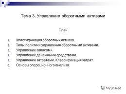 Презентация на тему Тема дипломной работы управление оборотным  Управление оборотными активами План 1 Классификация оборотных активов 2 Типы