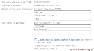Восстановление доступа к wmid оВебМани Ру всё о webmoney Получите по sms код введите его на странице Дальше Вас просят ввести ответ на контрольный вопрос который был задан при регистрации