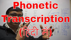 English alphabet in hindi with pronunciation for kids. Phonetic Transcription In Hindi À¤¹ À¤¦ À¤® Youtube