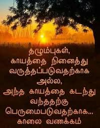 Good Morning Quotes In Tamil Font Best Of Goodmorningquotesintamilfontwishesgreetingsalltopquotesin