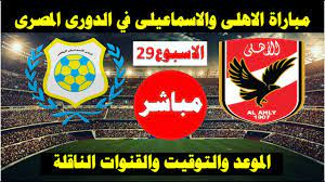 مشاهدة مباراة الأهلي والإسماعيلي بث مباشر11/ 8 /2021 الدوري المصري - YouTube