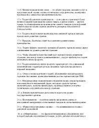 Ответы на тестовые вопросы № по дисциплине Мировая экономика  Ответы на тестовые вопросы № 1 70 по дисциплине Мировая экономика Экономический потенциал страны Направление потока высококвалифицированных работников