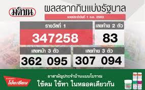 ตรวจหวย ผลสลากกินแบ่งรัฐบาล งวดประจำวันที่ 1 กรกฎาคม 2563