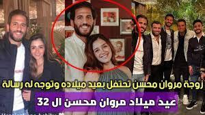 زوجة مروان محسن تحتفل بعيد ميلاده بحضور الشناوي وسعد سمير وعماد متعب شاهد  ماذا قالت له - YouTube