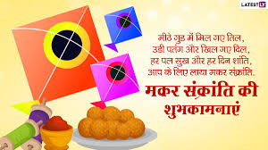 Makar Sankranti 2021 Wishes: On the ...