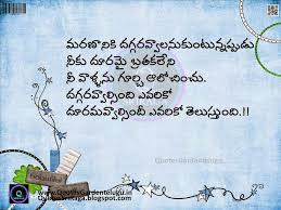Telugu Latest Love Failure Quotations Quotes Garden Real In Litle Pups